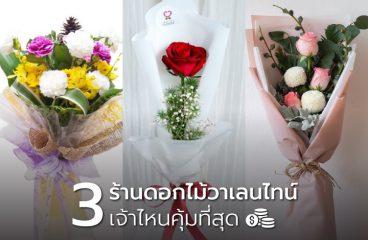 เทียบกันชัดๆ กับ 3 ร้านดอกไม้วาเลนไทน์ เจ้าไหนคุ้มที่สุด ดีที่สุด สวยที่สุด